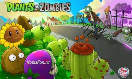 Plants vs Zombies для Nokia 5230 5228